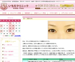 いちだクリニック(岐阜)ホームページ