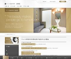 リッツ美容外科 高松院(香川)のホームページ